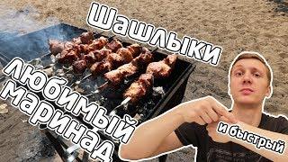 Мой любимый маринад для шашлыка из свиной шеи + быстрый способ