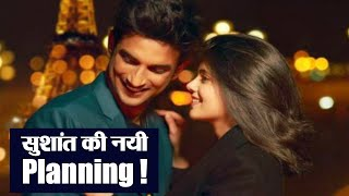 sushant Singh Rajput's new planning for upcoming film Dil Bechara: Know Here | FilmiBeat