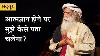 आत्मज्ञान होने पर मुझे कैसे पता चलेगा? How Do I Know if I am Enlightened? [Hindi Dub]