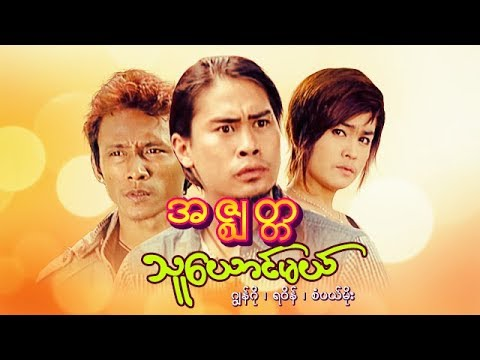 Myanmar Movies-A Zote Ta Thu Yaug Mal-JohnKo,Ya Wain,Sapal Moe