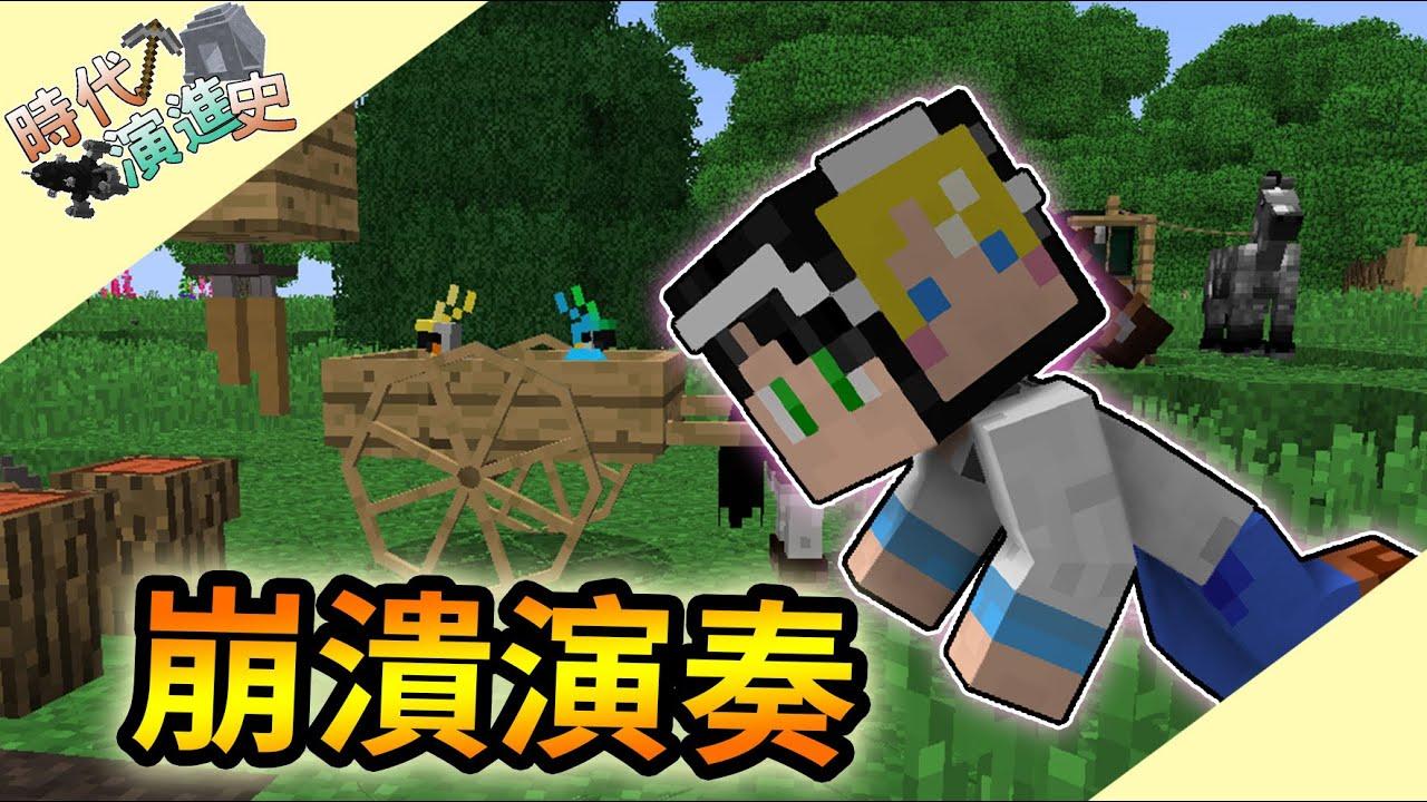 【Minecraft】時代演進史#12 崩潰的演奏 </p>           </div><!-- .entry-content -->           </article><!-- #post-## -->  <nav class=