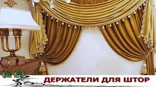 элегантные держатели для штор которые вы можете сделать сами