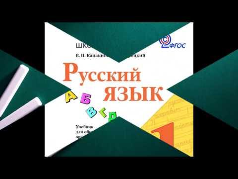 УМК Школа России Русский язык 1 класс