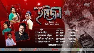 HARIJAN | Bangla Movie Song | Momtaz | Andrew Kishor | Konok Chapa | Audio Jukebox | SIS Media