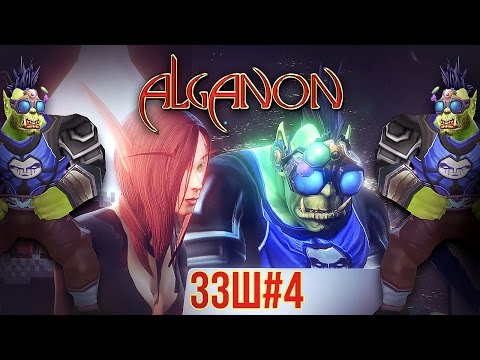 видео: [Зов за ШоШ #5] alganon vs wow
