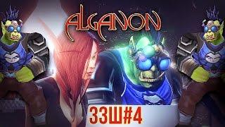 [Зов за ШоШ #5] Alganon vs WOW