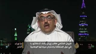 ما وراء الخبر-اجتماع الرياض الخليجي التركي