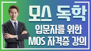 [모스독학] [HD]MOS Outlook 2013 자격…