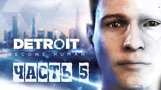 Эмоциональный Куплинов в игре Detroit Become Human. Часть 5