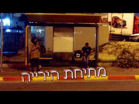 מתיחת הירייה המזויפת ! Sniper Prank Israel