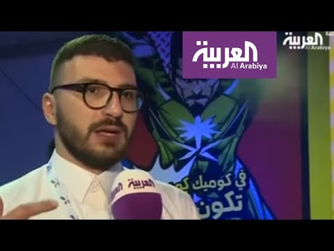 ممثل عالمي يشارك في فعالية -سعودي كوميك كون-  - نشر قبل 1 ساعة
