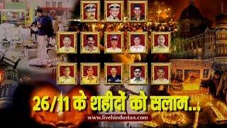Shaheed of 26/11 Mumbai Attack II 26/11 मुंबई हमले के शहीदों को सलाम