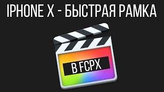 Монтаж видео в FCPX. Создаем mockup (шаблон) iPhone X в Motion 5 и импортируем в Final Cut Pro X