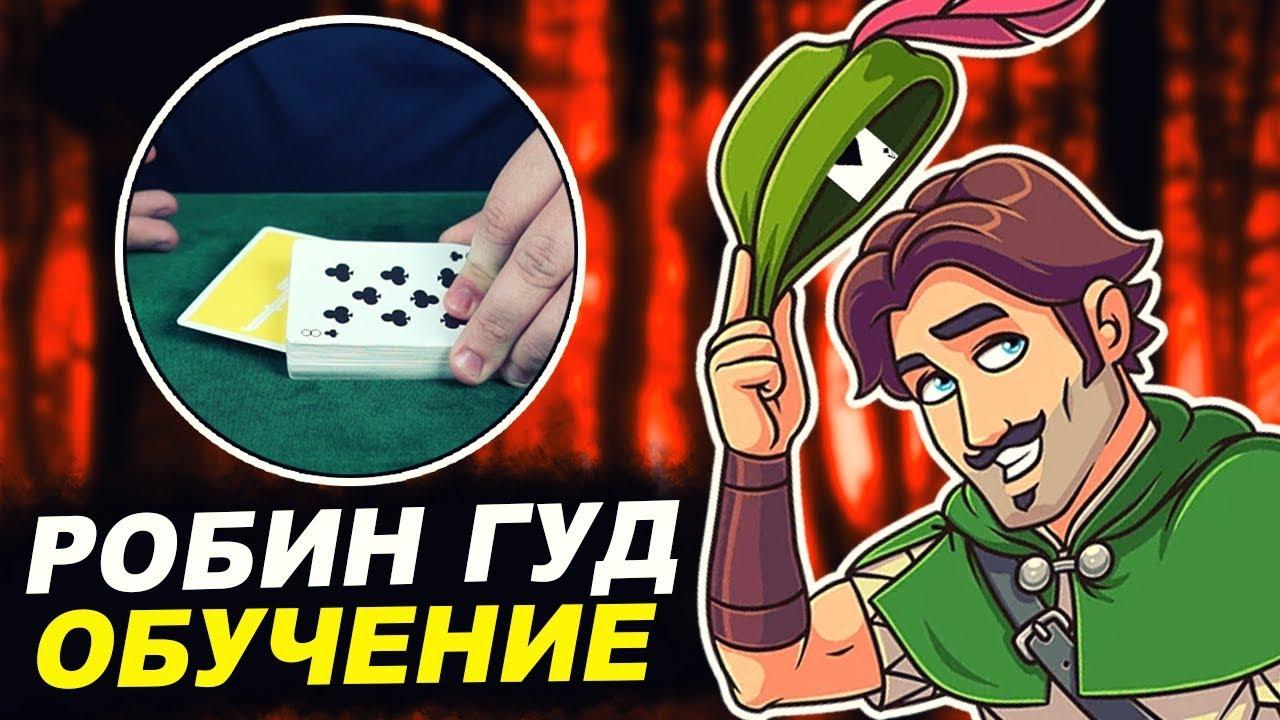 ФОКУС С КАРТАМИ для НАЧИНАЮЩИХ / РОБИН ГУД / ОБУЧЕНИЕ