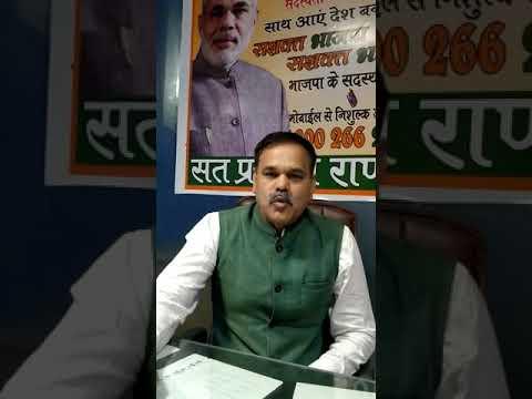 Sat Prakash Rana Ex MLA