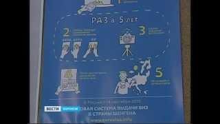 шенген теперь выдают по новым правилам  где в Воронеже можно пройти дактилоскопию?