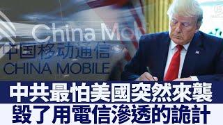 FCC要求4家中國電信商:證明在美經營正當|新唐人亞太電視|20200429