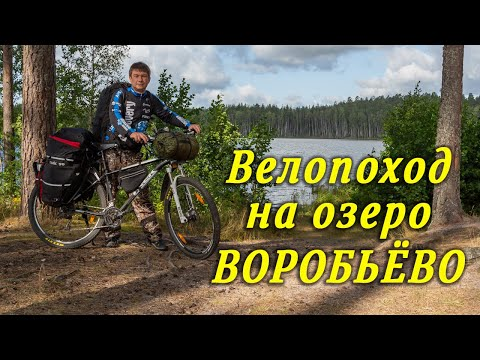 Одиночный  велопоход  на оз. Воробьево 2019
