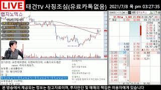 7.08 주식 실시간 무료방송_ 피에이치씨, 랩지노믹스…