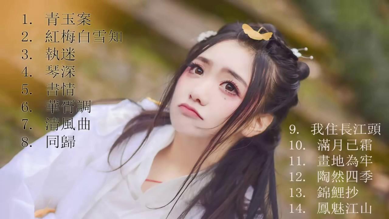 好聽的經典中文歌曲 - 好聽的14首經典中文歌曲 - YouTube