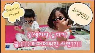 ♡션율남매♡ 일상브이로그 | 육아브이로그 | 육아 | …