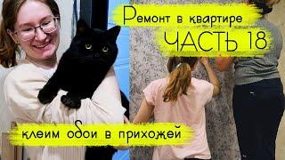 РЕМОНТ В УБИТОЙ КВАРТИРЕ: поклеили обои в прихожую! Установили тумбу и шкаф с зеркалом в ванную!
