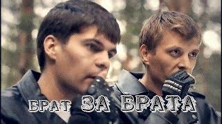 """ЛУЧШИЙ БОЕВИК 2017 """" Брат ЗА БРАТА """""""