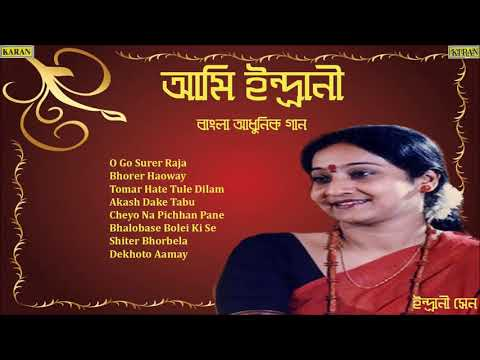 Indrani sen Superhit Songs | Ami Indrani | Bengali Modern Songs | Audio Jukebox