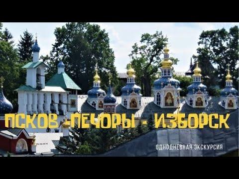 ЭКСКУРСИЯ ПСКОВ - ПЕЧОРЫ - ИЗБОРСК