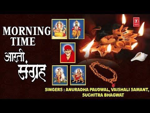 आरती संग्रह - प्रातः आरती (मराठी) || AARTI SANGRAH - MORNING AARTI || TRADITIONAL AARTI