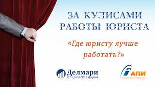 Смотреть видео Где юристу лучше работать за границей, в Москве или в Нижнем Новгороде онлайн