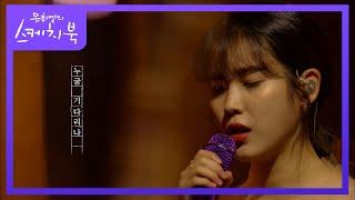 아이유 - 무릎 (With. 유희열) [유희열의 스케치북/You Heeyeol's Sketchbook] 20…