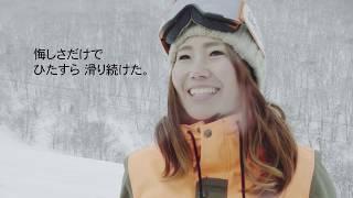 GoBeyond, ~超え続けろ~ スノーボーダー篇ドキュメンタリー[WEB限定]