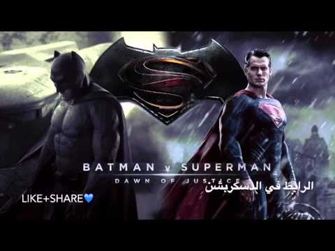 فيلم باتمان ضد سوبرمان مترجم
