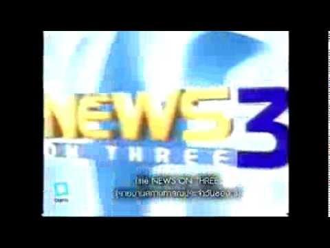 Title ข่าวช่อง 3 ปี 2547 | NEWS ON THREE