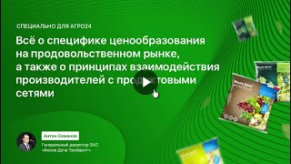 видео: Видеоинтервью Антона Семенова, генерального директора ЗАО «Белая Дача Трейдинг».