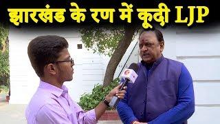 लोजपा अपने दम पर लड़ेगी चुनाव | Jharkhand Election 2019 | Virendra Pradhan