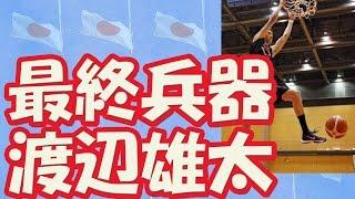 【リオ五輪】バスケ オリンピック日本代表 男子の最終兵器 203センチ渡辺雄太がダンク連発!