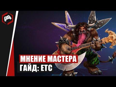 видео: МНЕНИЕ МАСТЕРА #175: «aillon» (Гайд - etc) | heroes of the storm