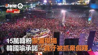 15萬韓粉淚灑現場 韓國瑜承諾「貪汙被抓棄假釋」