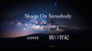 Skoop On Somebodyさんの「Amanogawa」を歌ってみました。 vocal 橋口智...