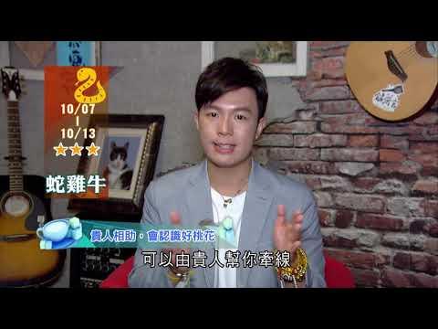 20191007--20191013 風水生肖運勢 蛇 雞 牛