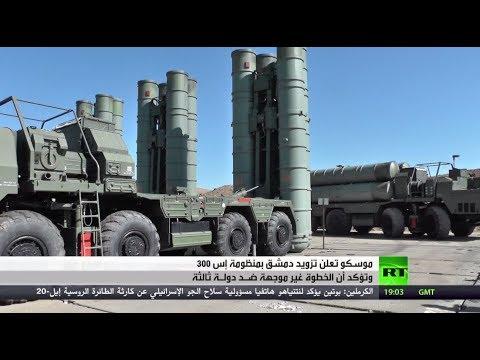 موسكو تعلن تزويد دمشق بمنظومة إس 300  - نشر قبل 2 ساعة