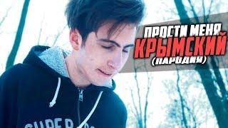 Прости меня, Димон - (ПАРОДИЯ КЛИПА КРЫМСКИЙ) / WARFACE