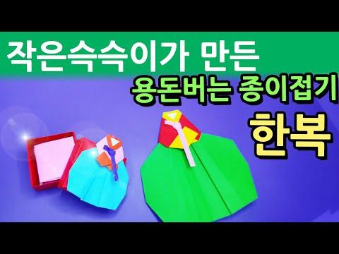 명절 종이접기 용돈 들어오는 한복 색종이접기 명절 선물