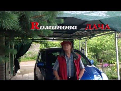 Cмотреть видео Навес над машиной из поликарбоната и профлиста. Чертежи металлоконструкций ℛоманова ДАЧА
