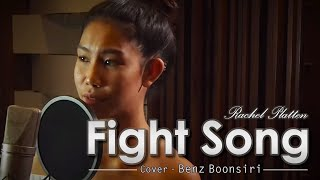 Download lagu Fight Song - Rachel Platten (Cover) by Benz I can see your voice