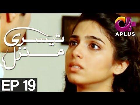 Teesri Manzil -  Episode 19    A Plus ᴴᴰ Drama   Sohail Asghar, Sonia Hussain, Shehzad Sheikh