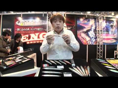 2012年 フィッシングショー大阪での新製品説明