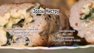 Зразы рецепт мясные.Зразы Нистру